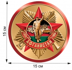 """Автомобильная наклейка """"Афганистан 1979-1989"""" фото"""