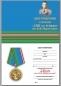 """Медаль """"100 лет РГВВДКУ им. В. Ф. Маргелова"""" фото"""