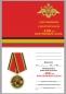 Медаль 100 лет Вооруженным Силам