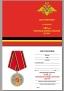 Медаль к 100-летию Военных комиссариатов МО РФ