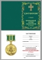 Медаль преподобного Сергия Радонежского 1 степени фото