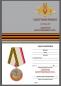 Медаль «Ветеран Вооруженных сил России» фото