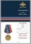 Памятная медаль 60 лет РВСН фотография