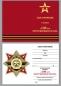 Орден к 100-летию Армии и Флота фото