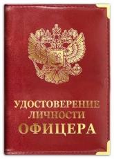 Удостоверение Личности Офицера фото