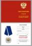 """Медаль """"За заслуги в службе в особых условиях"""" МВД РФ"""