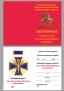 """Наградной крест """"За заслуги перед Кубанским казачеством"""""""