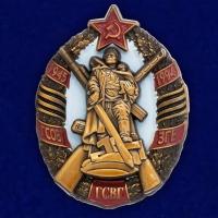 """Универсальная металлическая накладка """"ГСВГ"""""""