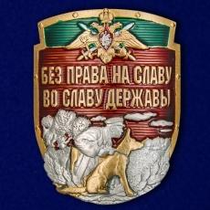 """Пограничный жетон из металла с надписью """"Без права на славу, во славу державы"""" фото"""