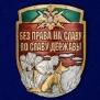 """Пограничный жетон из металла с надписью """"Без права на славу, во славу державы"""""""