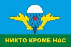 Большой флаг ВДВ «Никто кроме нас» фото