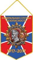 Вымпел к 100-летию ФСБ России
