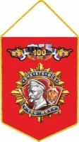 Вымпел к 100-летнему юбилею ФСБ