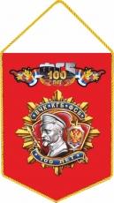 Вымпел к 100-летнему юбилею ФСБ фото