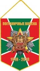Вымпел к юбилею Погранвойск России фото