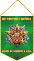 Вымпел 100 лет Погранвойскам