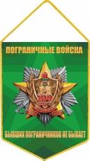 Вымпел 100 лет Погранвойскам фото