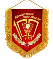Вымпел к 100 летию ВЛКСМ