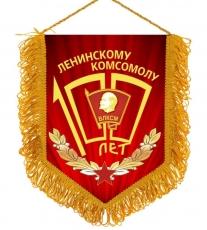 Вымпел к 100 летию ВЛКСМ фото