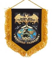 Вымпел на 100-летие Военной Разведки