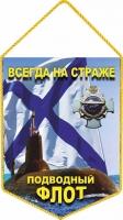 Вымпел Подводный флот России