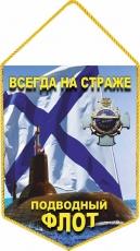 Вымпел Подводный флот России фото