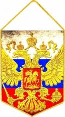 Вымпел флаг России с гербом фото