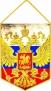 Вымпел флаг России с гербом