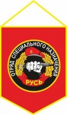 """Вымпел 8 ОСН """"РУСЬ"""" Спецназа ВВ на присоске фото"""