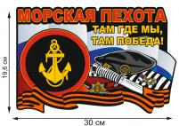 """Виниловая наклейка """"Морская пехота России"""""""