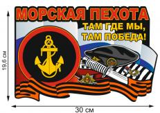 """Виниловая наклейка """"Морская пехота России"""" фото"""