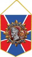 Вымпел 100 лет ФСБ
