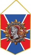 Вымпел 100 лет ФСБ фото