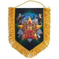 """Юбилейный вымпел """"100 лет Пограничным войскам"""""""