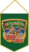 Вымпел к 100-летию пограничных войск России