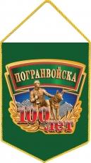 Вымпел к 100-летию пограничных войск России фото