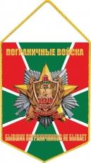 Вымпел 100 лет Погранвойскам России фото