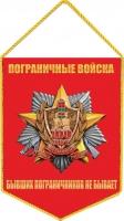 Вымпел 100 лет Погранвойскам СССР