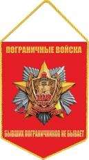 Вымпел 100 лет Погранвойскам СССР фото