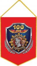 Вымпел 100 лет ФСБ, ВЧК, КГБ фото
