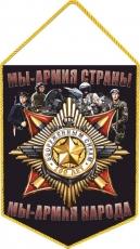 Вымпел к 100-летию Вооруженных сил России фото