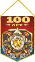 Вымпел 100 лет Вооруженным Силам России