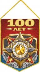 Вымпел 100 лет Вооруженным Силам России фото