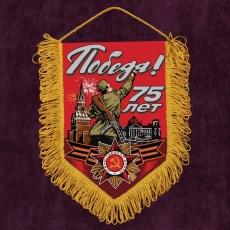 Вымпел к 75-летию Победы в ВОВ