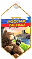 """Вымпел """"Это Россия, детка!"""" на присоске"""