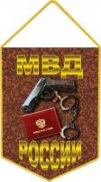 Вымпел МВД РФ сувенирный