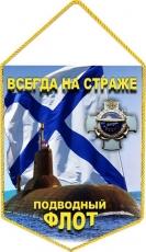 Вымпел Подводный Флот фото