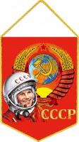 Вымпел СССР Гагарин