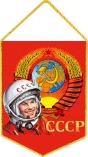 Вымпел СССР Гагарин фото