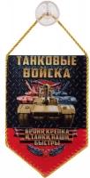 Вымпел на присоске Танковые войска